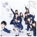 乃木坂46 / 君の名は希望(通常盤) [CD]