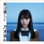 乃木坂46/命は美しい(Type-A/CD+DVD) CD