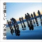 乃木坂46/命は美しい CD
