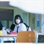欅坂46/世界には愛しかない(TYPE-A/CD+DVD) CD