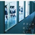 欅坂46/世界には愛しかない(TYPE-C/CD+DVD) CD