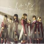 欅坂46/二人セゾン(Type-C/CD+DVD) CD