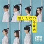 Goose house/僕らだけの等身大(初回生産限定盤/CD+DVD) CD