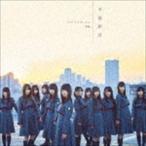 欅坂46/不協和音(TYPE-D/CD+DVD) CD