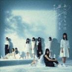 欅坂46/真っ白なものは汚したくなる CD