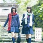(初回仕様)乃木坂46/いつかできるから今日できる(Type-A/CD+DVD) CD
