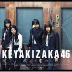 欅坂46/風に吹かれても(TYPE-B/CD+DVD) CD
