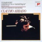 クラウディオ・アバド(指揮)/チャイコフスキー: 交響曲第6番 悲愴 CD