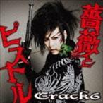 Crack 6/薔薇とピストル CD