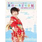 横山由依(AKB48)がはんなり巡る 京都いろどり日記 第2巻「京都の絶景 見とくれやす」編 DVD