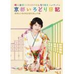 横山由依(AKB48)がはんなり巡る 京都いろどり日記 第4巻「美味しいものをよばれましょう」編 [DVD]
