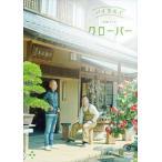バイきんぐ単独ライブ「クローバー」 DVD
