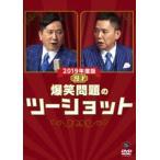 2019年度版 漫才 爆笑問題のツーショット  DVD