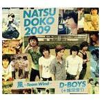 D-BOYS(+城田優!)/夏どこ 2009(風〜Team Windバージョン盤/3CD+2DVD) CD