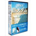 Yahoo!ぐるぐる王国 ヤフー店世界の橋&世界の巨大ダム お得2本セット [DVD]