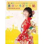 横山由依(AKB48)がはんなり巡る 京都いろどり日記 第3巻「京都の春は美しおす」編 Blu-ray
