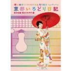 横山由依(AKB48)がはんなり巡る 京都いろどり日記 第5巻「京の伝統見とくれやす」編 [Blu-ray]