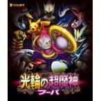ポケモン・ザ・ムービーXY 光輪の超魔神 フーパ Blu-ray