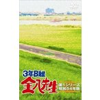 3年B組金八先生 第1シリーズ DVD-BOX [DVD]