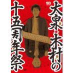 大泉・木村の十五周年祭 1×8いこうよ!15周年記念盤〈通常盤〉 DVD