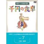 Yahoo!ぐるぐる王国 ヤフー店千円の食卓 男厨パパの家庭料理帖 (7)ご飯編/麺類編 [DVD]