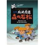 二代 広沢虎造 森の石松5―アニメ浪曲紀行 清水次郎長伝― DVD