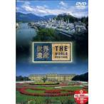 世界遺産 オーストリア編 [DVD]