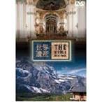 世界遺産 スイス編 DVD