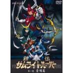 鎧伝サムライトルーパー 第一巻 DVD