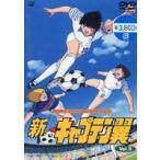 新・キャプテン翼 Vol.3 DVD