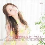 今井麻美 / 朝焼けのスターマイン(通常盤) [CD]