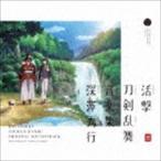 深澤秀行/活撃 刀剣乱舞 音楽集 CD