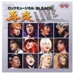 ロックミュージカル BLEACH 再炎 LIVE CD
