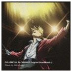 千住明(音楽)/鋼の錬金術師 FULLMETAL ALCHEMIST Original Soundtrack 3 CD