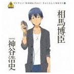 神谷浩史 / WORKING!! きゃらそん☆MENU5 相馬博臣 starring 神谷浩史 [CD]