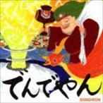 SUNDRUM / でんでやん [CD]