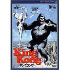 キングコング(1976年製作) DVD