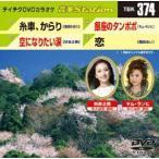 テイチクDVDカラオケ 音多Station DVD