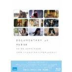 DOCUMENTARY of AKB48 to be continued 10年後、少女たちは今の自分に何を思うのだろう? スペシャル・エディション(Blu-ray2枚組) [Blu-ray]