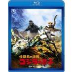 怪獣島の決戦 ゴジラの息子【60周年記念版】 Blu-ray