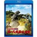 ゴジラ・ミニラ・ガバラ オール怪獣大進撃【60周年記念版】 Blu-ray