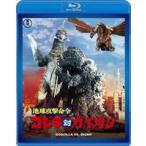 地球攻撃命令 ゴジラ対ガイガン【60周年記念版】 Blu-ray