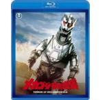 メカゴジラの逆襲【60周年記念版】 Blu-ray