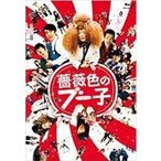 薔薇色のブー子 スペシャルBlu-ray BOX Blu-ray