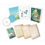 陽なたのアオシグレ Blu-ray豪華版 Blu-ray