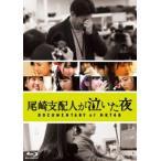 尾崎支配人が泣いた夜 DOCUMENTARY of HKT48 Blu-rayスペシャル・エディション Blu-ray