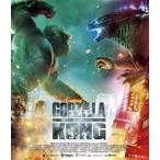 ゴジラvsコング Blu-ray [Blu-ray]