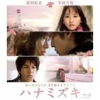 ハナミズキ ブルーレイ Blu-ray