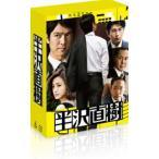 半沢直樹 -ディレクターズカット版- Blu-ray BOX Blu-ray