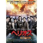 ヘリオス 赤い諜報戦 Blu-ray Blu-ray